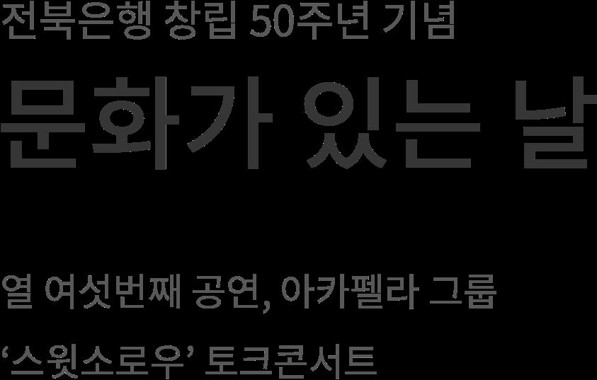 전북은행 창립 50주년 기념 문화가 있는 날 열 여섯번째 공연, 아카펠라 그룹 스윗소로우 토크콘서트